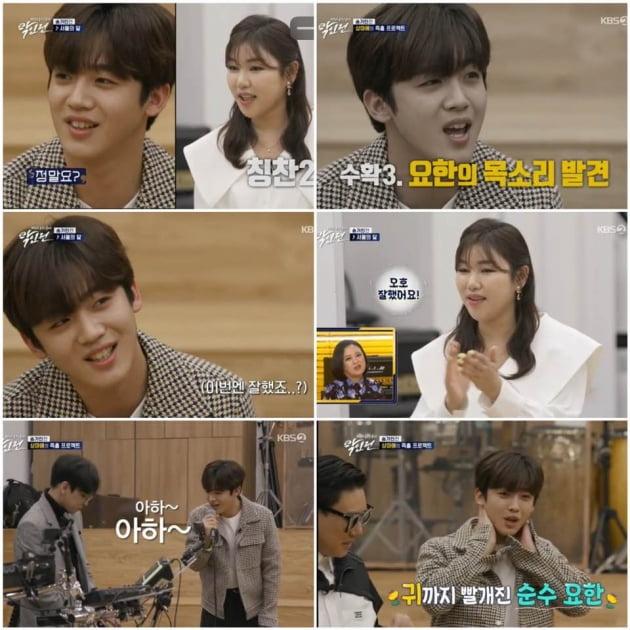 '악인전'에 출연한 김요한/ 사진=KBS2 제공