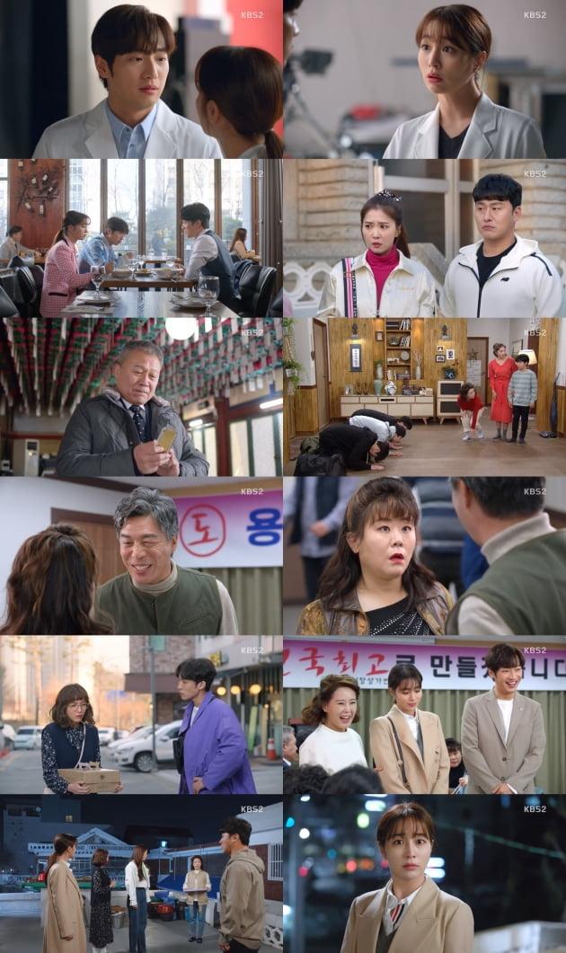 지난 2일 방송된 '한 번 다녀왔습니다' / 사진=KBS2 제공