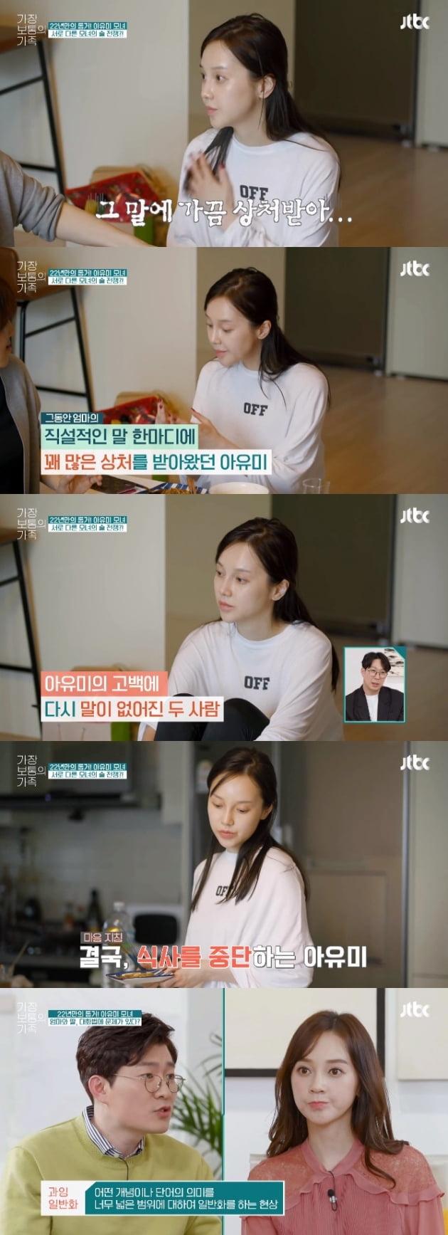 '가장 보통의 가족' 아유미 / 사진 = JTBC 영상 캡처