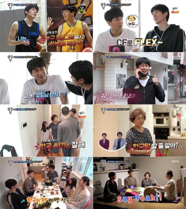 지난 2일 방송된 '살림남2'/ 사진=KBS2 제공