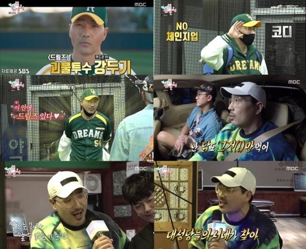 '전참시' 강두기 / 사진 = MBC 영상 캡처