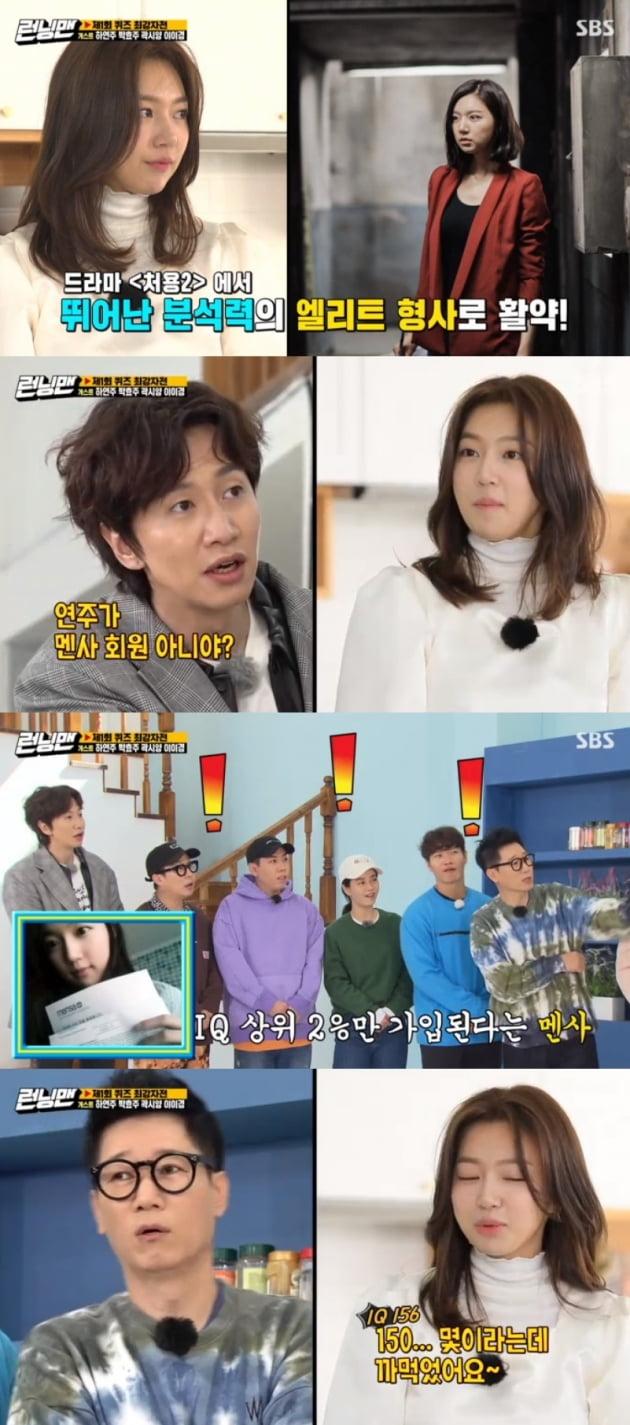 '런닝맨' 하연주 / 사진 = SBS 영상 캡처