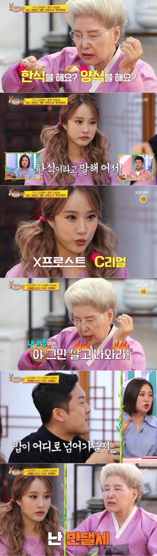 '사장님 귀는 당나귀 귀' 심영순 / 사진 = KBS 영상 캡처