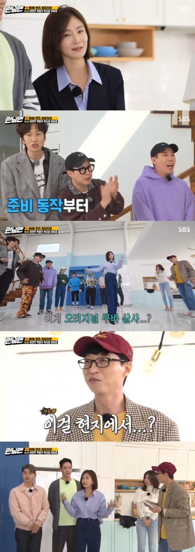 '런닝맨' 박효주 / 사진 = SBS 영상 캡처