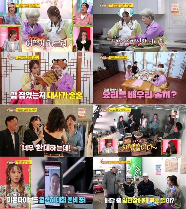 '사장님 귀는 당나귀 귀' 54회/ 사진=KBS2 제공