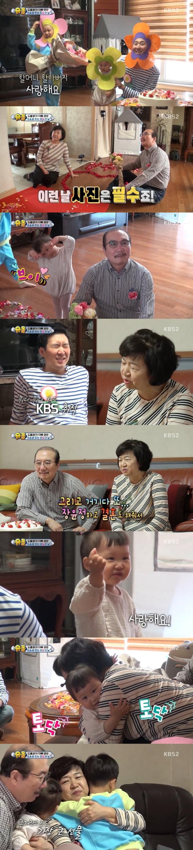 지난 3일 방송된 '슈돌'/ 사진=KBS2 제공