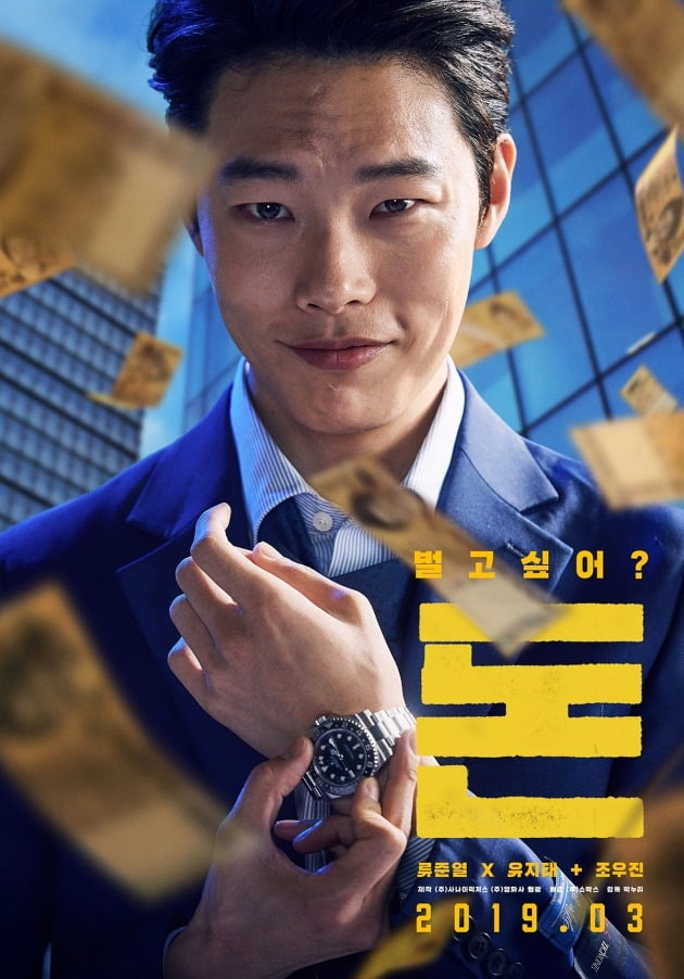 영화 '돈' 류준열 포스터 / 사진제공=쇼박스