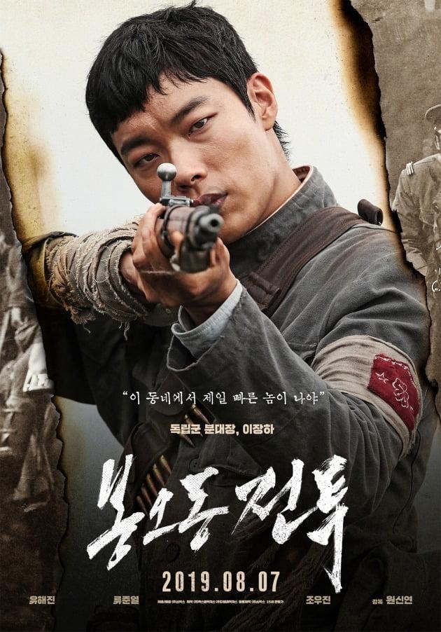 영화 '봉오동 전투' 류준열 포스터 / 사진제공=쇼박스
