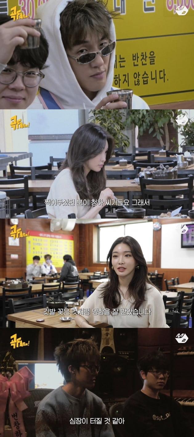 '곡팜' 6회 예고/ 사진=Mnet 제공