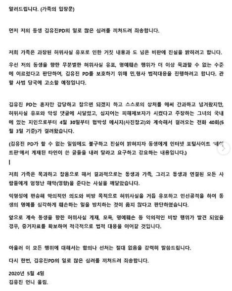 김유진 PD 측 입장문 / 사진 = 김유진 PD 언니 인스타그램