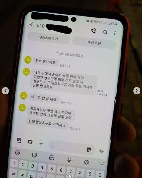 김유진 PD 측이 공개한 메시지 / 사진 = 김유진 PD 언니 인스타그램