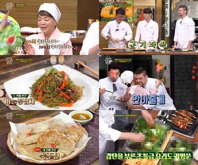 '수미네 반찬' 100회 / 사진 = tvN 제공
