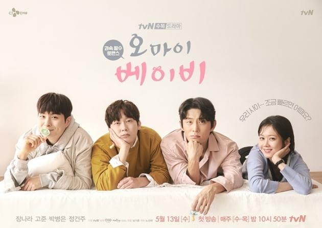 '오 마이 베이비' 포스터 / 사진 = tvN 제공