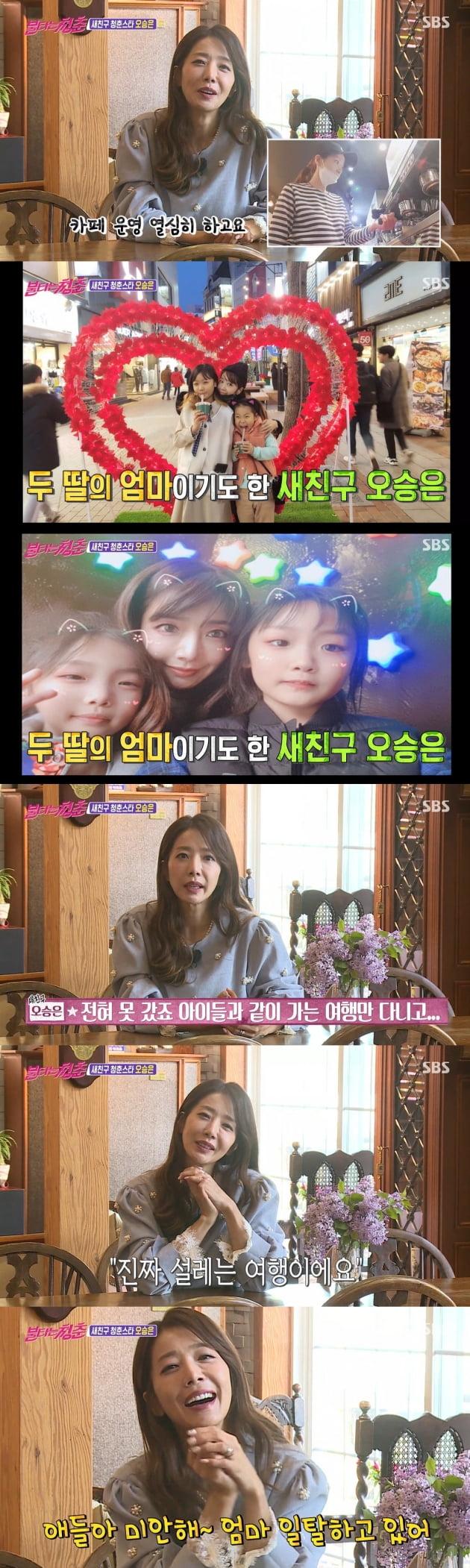 지난 5일 방송된 '불타는 청춘' /사진=SBS 제공