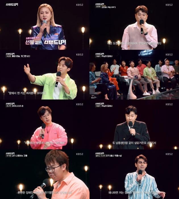 지난 5일 방송된 '스탠드업'/ 사진=KBS2 제공
