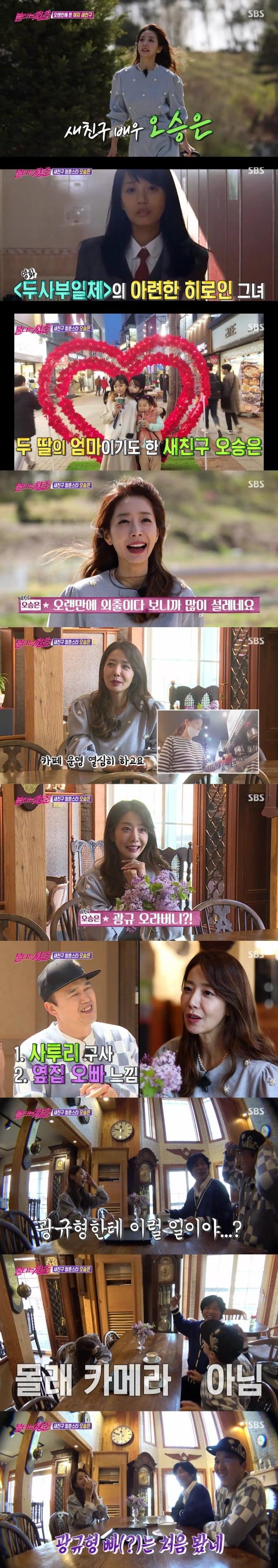 지난 5일 방송된 '불청' /사진=SBS 제공