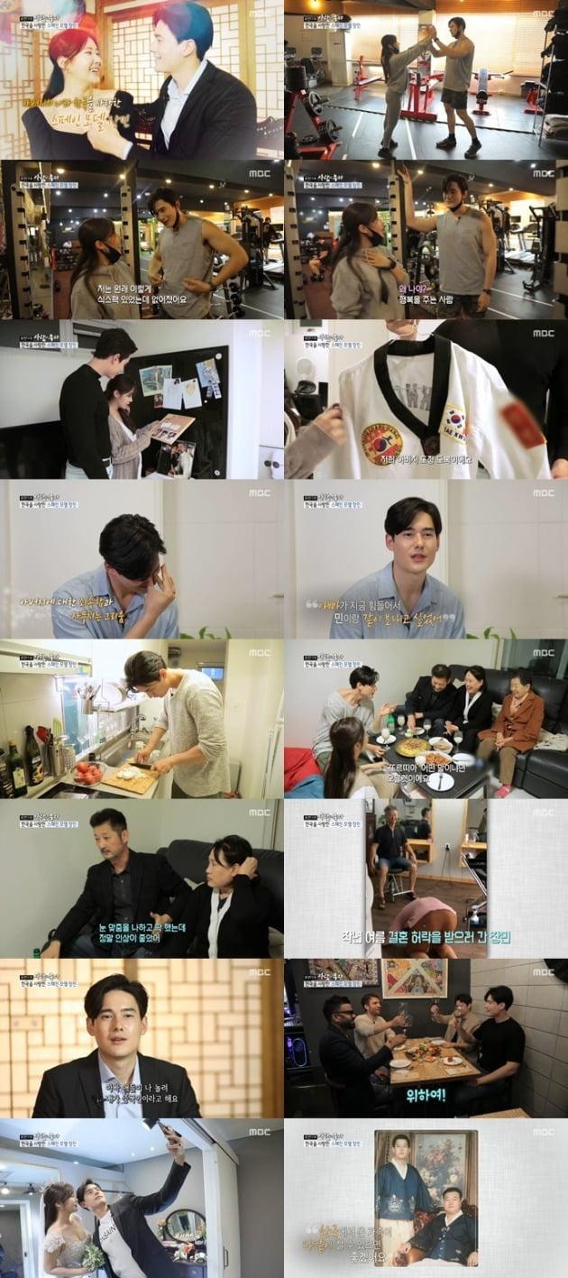 사진=MBC '사람이 좋다' 방송 화면.