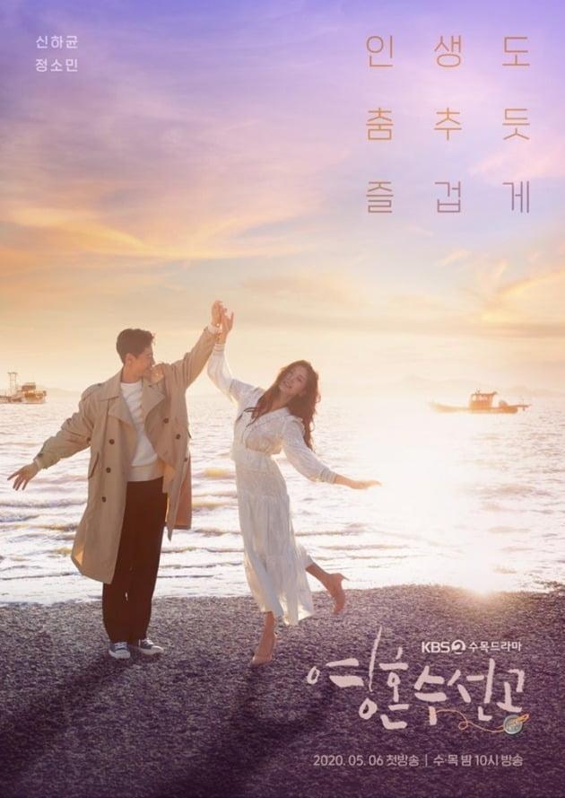'영혼수선공' 메인포스터./사진제공=KBS2