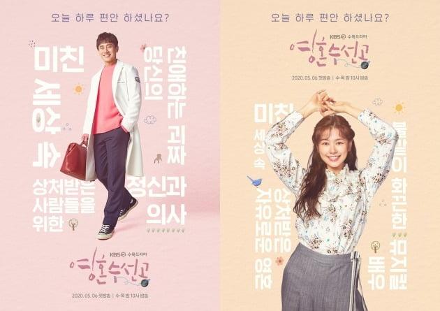 '영혼수선공' 캐릭터 포스터./사진제공=KBS2