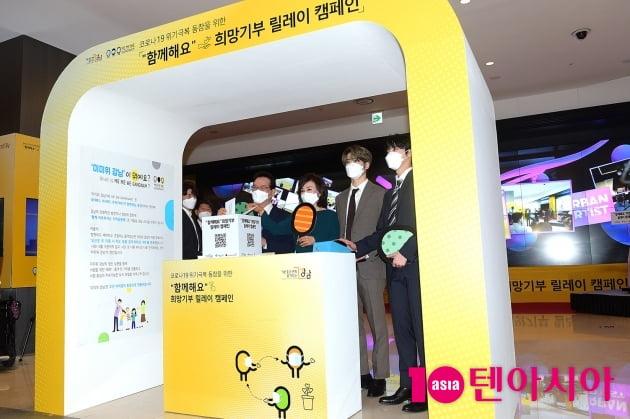 [TEN 포토] '함께해요 희망 기부 릴레이 캠페인 시작합니다'