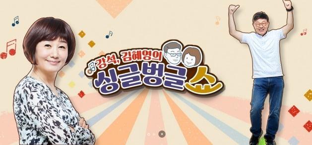 '싱글벙글쇼'를 오랫동안 맡아온 강석, 김혜영이 DJ 자리에서 하차했다. / 사진=MBC '싱글벙글쇼' 홈페이지