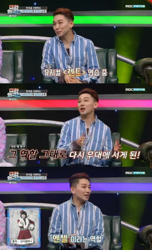 '대한외국인' 김호영 / 사진 = MBC 에브리원 영상 캡처
