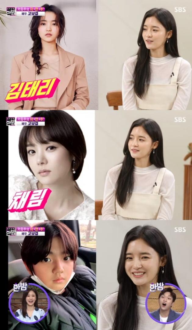 '본격연예 한밤' 고보결 / 사진 = SBS 영상 캡처