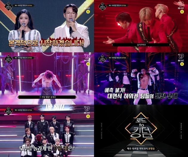 '로드 투 킹덤' 2회 프리뷰/ 사진=Mnet 제공