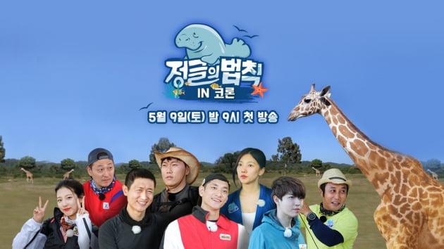 '정글의 법칙 in 코론' /사진제공=SBS