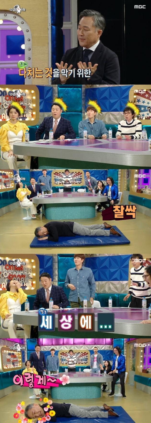 '라디오스타' 표창원 / 사진 = MBC 영상 캡처