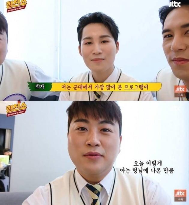 '아는 형님' 에 출격한 '미스터트롯' TOP7./사진=JTBC 공식 유튜브 채널