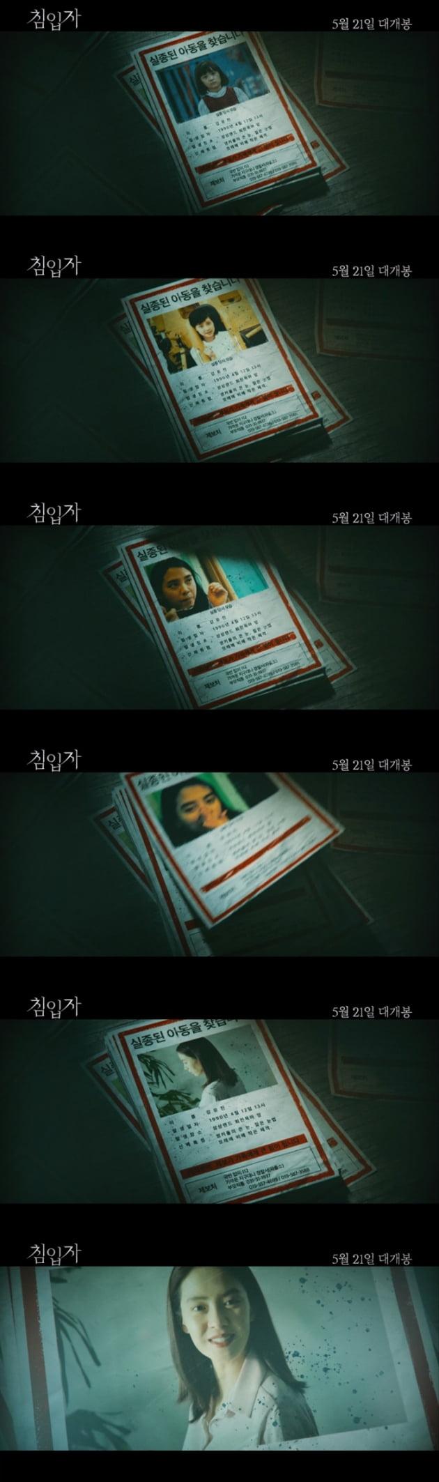 '침입자' 송지효 / 사진 = 에이스메이커무비웍스 제공