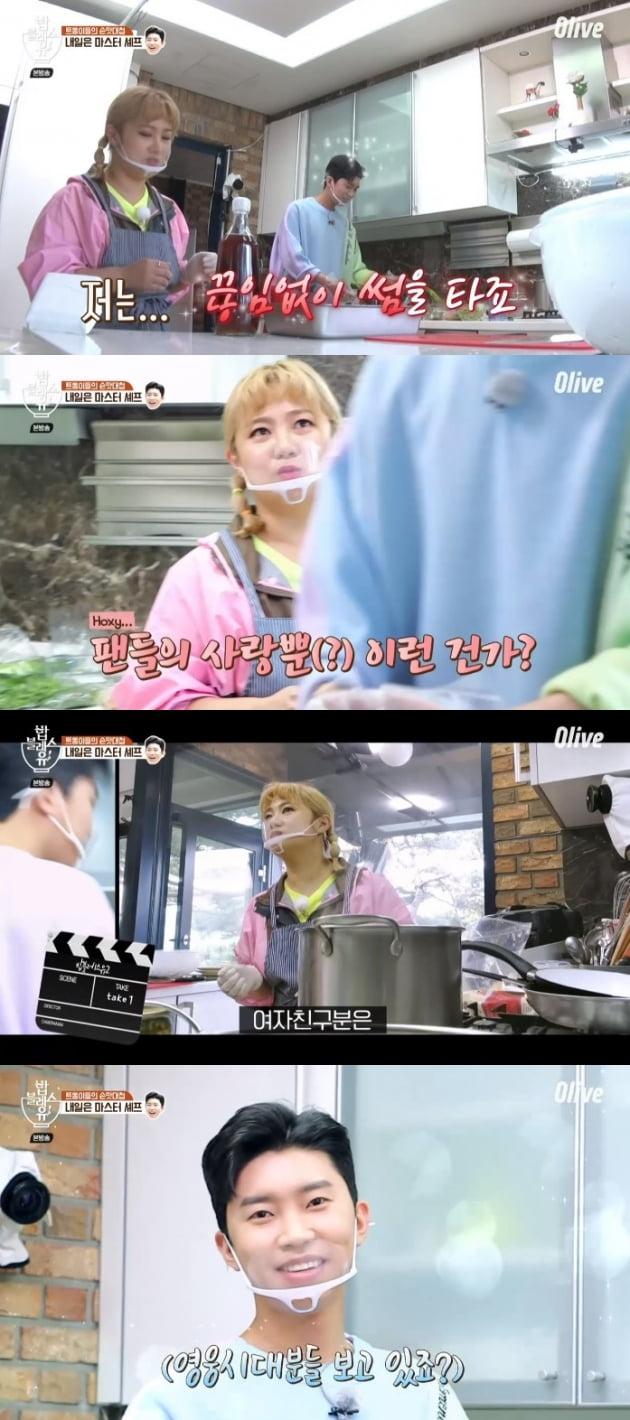 '밥블레스유2' 박나래 임영웅 / 사진 = Olive 영상 캡처