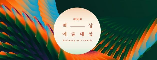 제56회 백상예술대상 최종 후보 공개