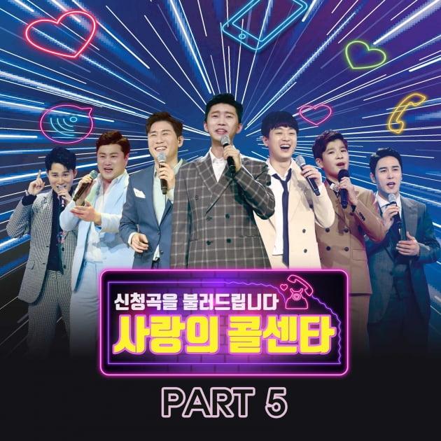 미스터트롯 사랑의 콜센타 PART5 앨범커버 / 사진제공=쇼플레이
