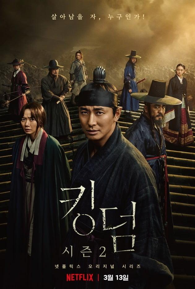 '킹덤' 시즌2 포스터 / 사진제공=넷플릭스