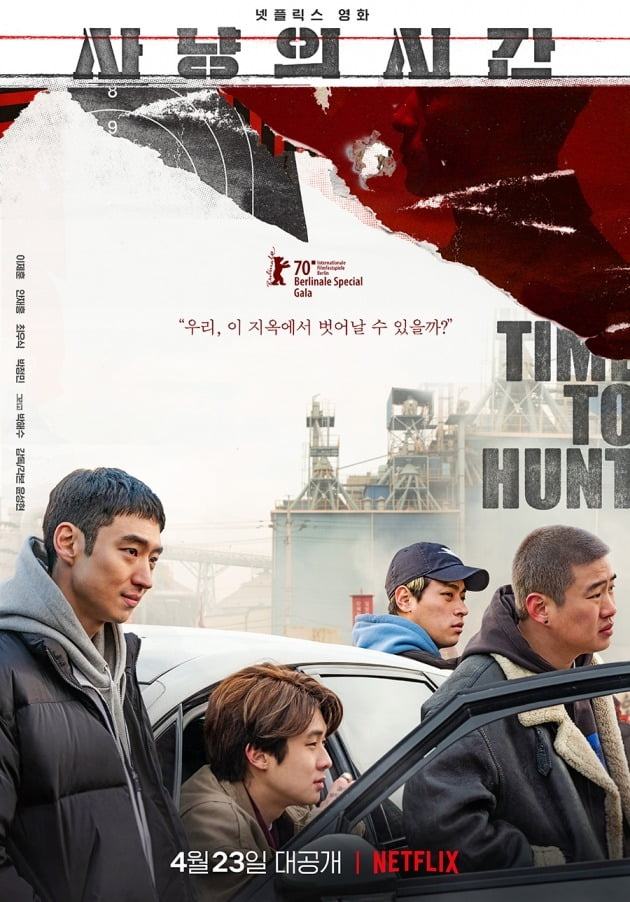 영화 '사냥의 시간' 포스터 / 사진제공=넷플릭스