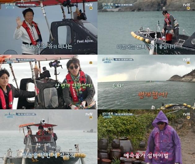 '삼시세끼 어촌편5' 예고 영상./사진제공=tvN