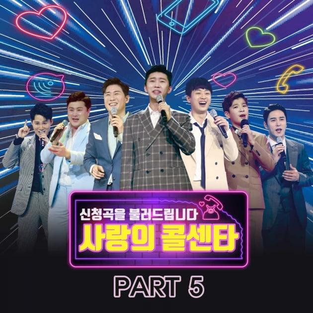 '미스터트롯' TOP7, '사랑의 콜센타 PART5' 앨범 발매