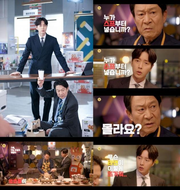'꼰대인턴' 3차 예고편 / 사진=MBC 제공