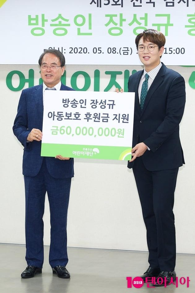 [TEN 포토] 장성규 '초록우산어린이재단에 6천만원 전달'