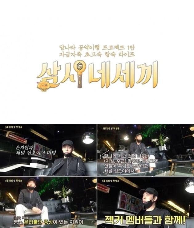 '삼시네세끼'./사진제공=tvN