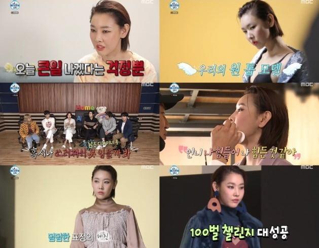 '나 혼자 산다' 한혜진이 '디지털 런웨이'에 도전했다. / 사진=MBC 방송 캡처