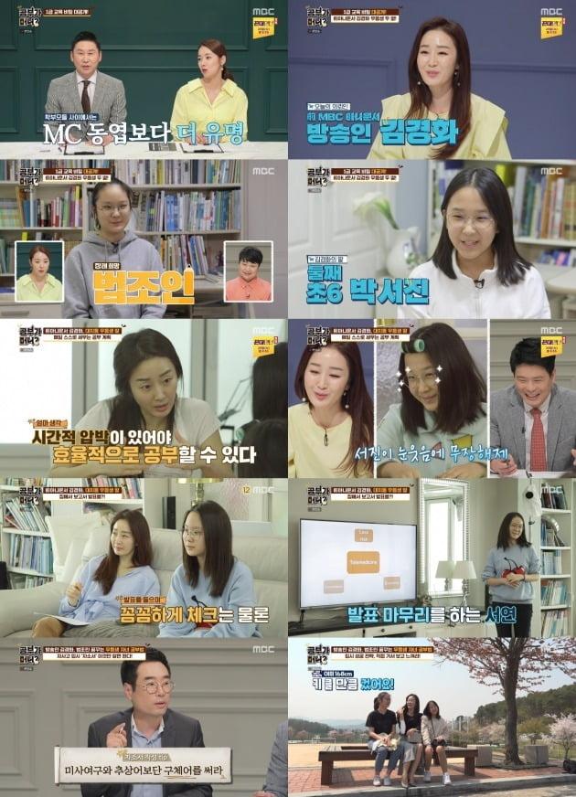 김경화 전 아나운서가 자녀 교육에 대한 고민을 털어놓았다. / 사진=MBC '공부가 머니?' 방송 캡처