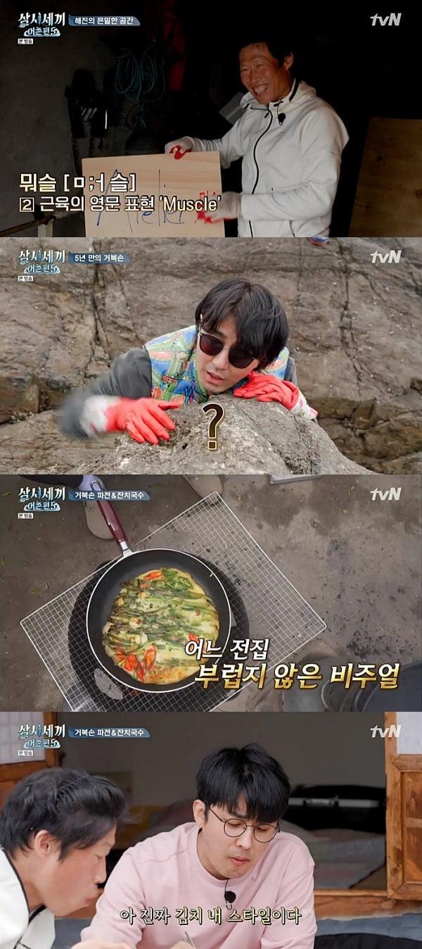 '삼시세끼' 유해진, 차승원, 손호준이 거북손으로 요리를 해먹었다. / 사진제공=tvN