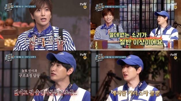 '놀라운 토요일' 이특 은혁 / 사진 = tvN 제공