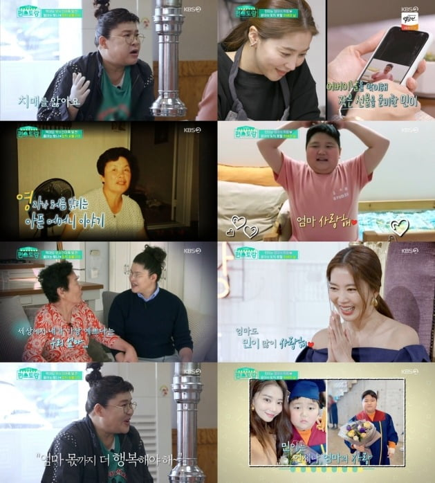 '편스토랑' 이영자, 오윤아가 진솔한 가족 이야기로 뭉클한 감동을 선사했다. / 사진=KBS2 방송 캡처