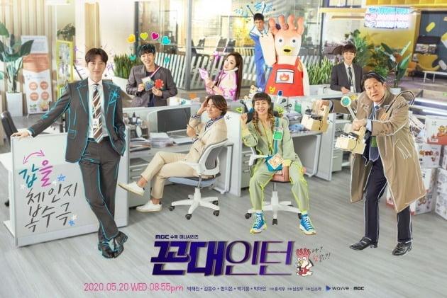 '꼰대인턴' 스페셜 포스터 / 사진제공=MBC