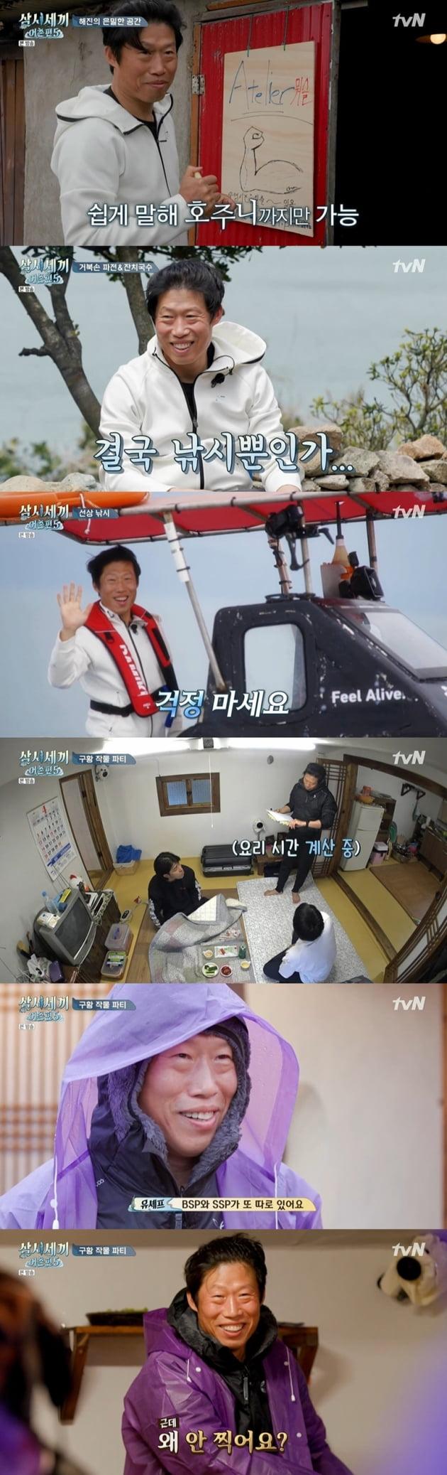 '삼시세끼 어촌편5' 유해진 / 사진 = tvN 영상 캡처