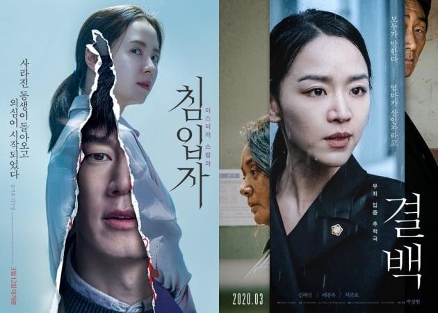 영화 '침입자', '결백' 포스터